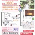 7月24日(日)広告OPENハウス