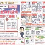 滋賀県湖南市広告