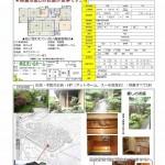 湖南市中古住宅資料作成