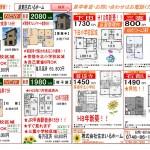滋賀県湖南市新築・中古住宅紙面広告