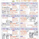 滋賀県湖南市中古住宅