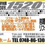 コピー ~ オープンハウス・カチタス岩根・若竹980