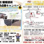 甲賀市甲南町広告