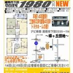 下田1980 オープンハウス甲西不動産 B4