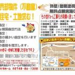 甲賀市不動産査定・外壁塗装1月広告
