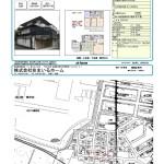 名坂中古資料