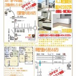 3月30日建売2080万円