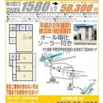 希望ヶ丘 りぷ1580