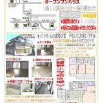甲賀市不動産  オープンハウス