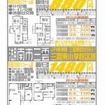 柑子880・三雲1480