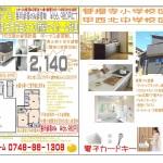 H27年新年早々 北山台新築広告