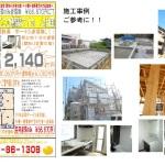 湖南市北山台広告