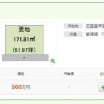 希望ヶ丘500万円