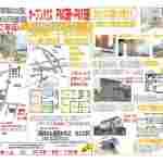 H27年オープンハウス1680万円