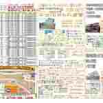 賃貸手配り 広告甲南2月広告