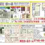 カラ―広告 甲南版 笹倉