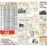賃貸手配り 広告甲南3月広告