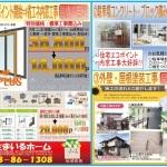 甲賀市広告リフォーム