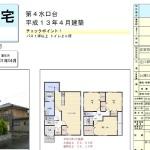 甲賀市中古住宅