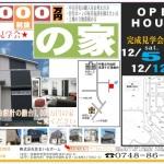 新築オープンハウス