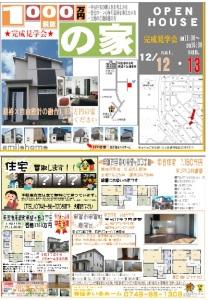 甲賀市土地、中古住宅