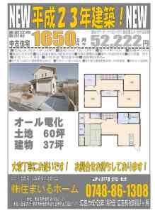 1650 黒崎