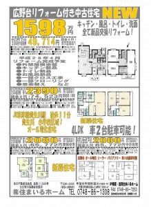 広野台カチタス1598