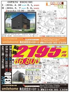 北山台2195万円