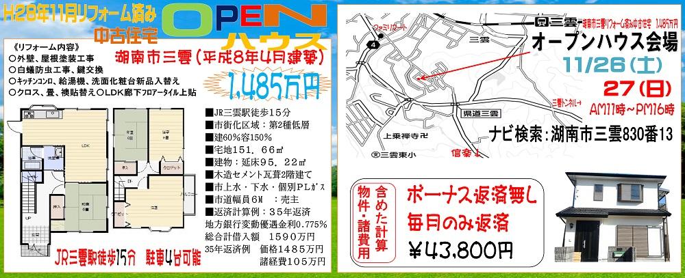 mikumo_open