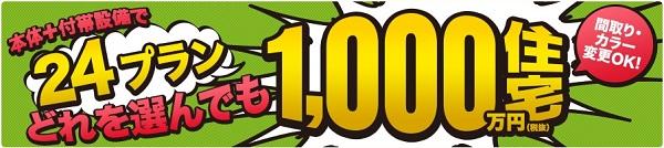 600madori001